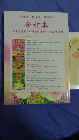 意林(少年版合订本 2016.13-15 总第六十四卷 升级版) 晒单图