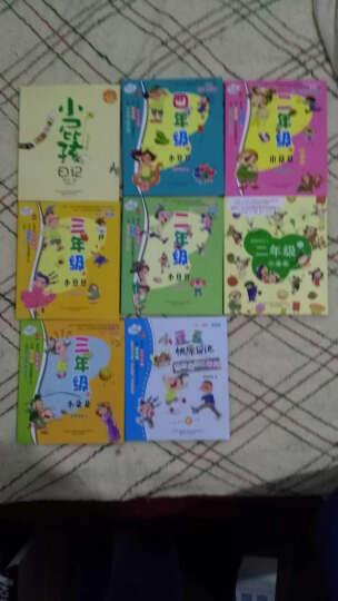 四年级的小豆豆(全彩美绘版) 一春风文艺出版社 童书儿童文学书籍 晒单图