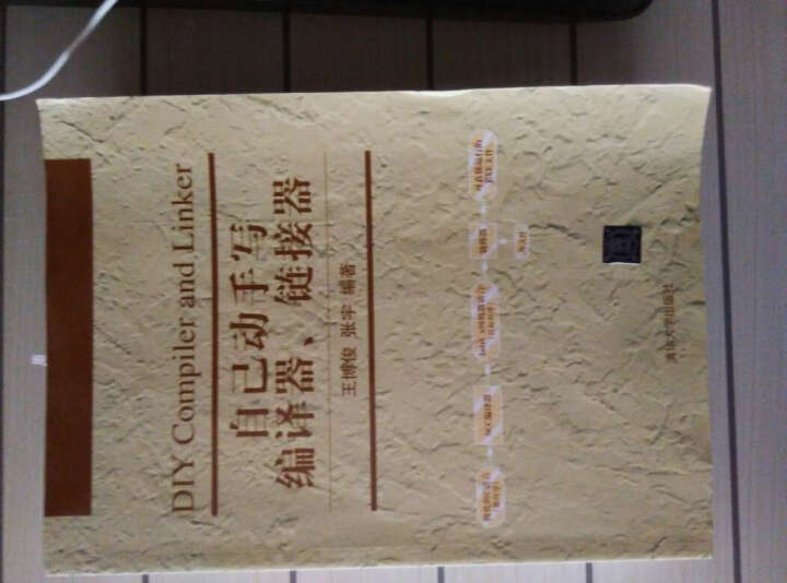 自己动手写编译器 链接器 王博俊张宇编 计算机与互联网 书籍 晒单图