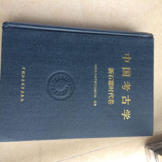 新石器时代卷-中国考古学 晒单图