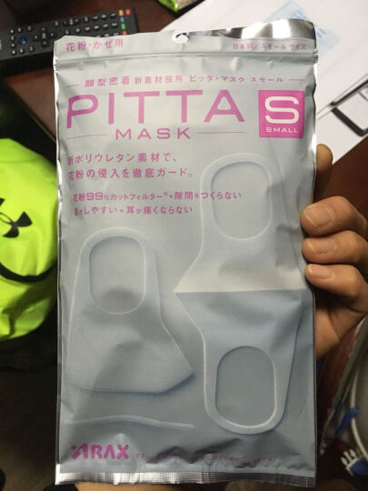 日本原装进口 PITTA MASK 防尘口罩方花粉灰尘 青少年儿童款白色3枚装 晒单图
