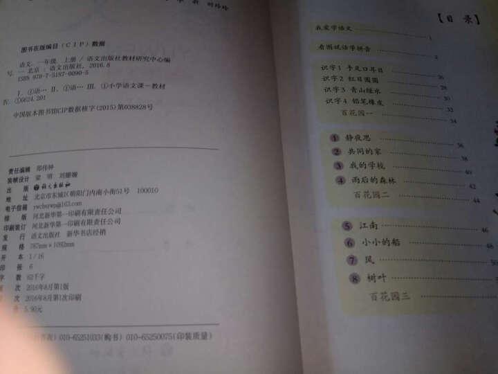 1/一年级语文上册语文S版 1一年级上册语文书课本教材教科书语文出版社 晒单图