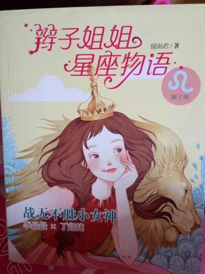 辫子姐姐星座物语:战无不胜小女神(师子座) 晒单图