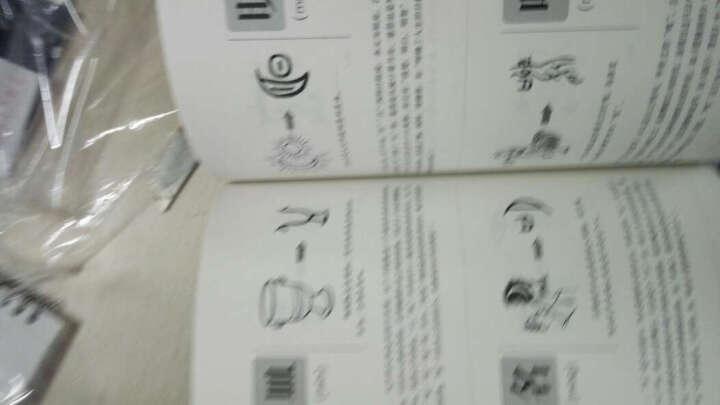 图解说文解字画说汉字 1000个汉字的故事  新版 晒单图