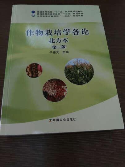 作物栽培学各论北方本(第二版) 晒单图