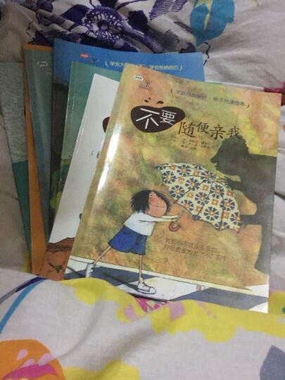 学会爱自己第2辑全4册教孩子学会大声说不 学会悦纳自己现货 晒单图