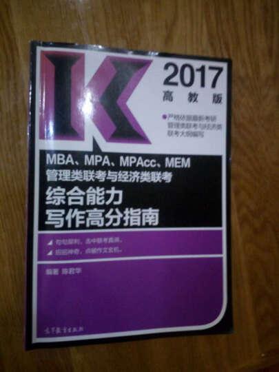 2017MBA、MPA、MPAcc、MEM管理类联考与经济类联考综合能力写作高分指南 晒单图