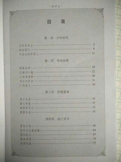 中外名人传记 孙中山 晒单图