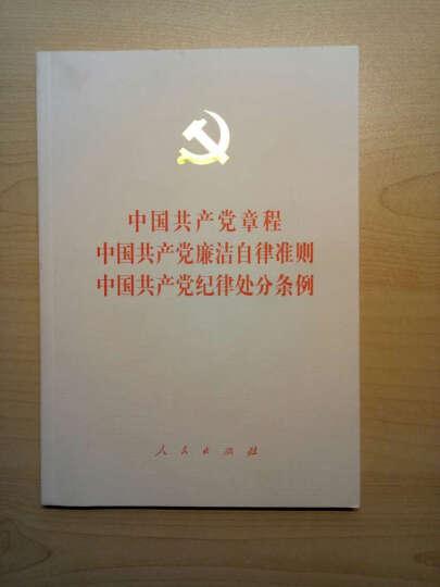 中国共产党章程 中国共产党廉洁自律准则 中国共产党纪律处分条例(大字本) 晒单图