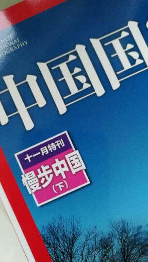 中国国家地理(2016年11月加厚版特刊《慢步中国专辑》下) 晒单图
