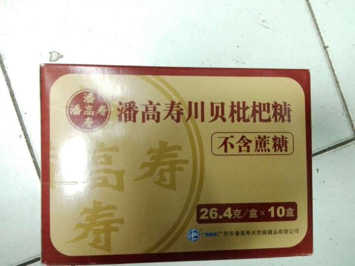 潘高寿 润喉糖 川贝枇杷糖 清咽利喉 不含蔗糖 (五盒装)26.4g*5 十盒装 晒单图