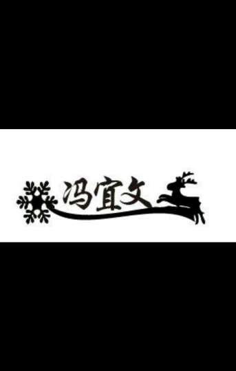 合爱 DIY银饰胸花胸章公司LOGO名字胸针女高档男女生配饰定做金属别针情人节礼物送女友 Heli天使 晒单图