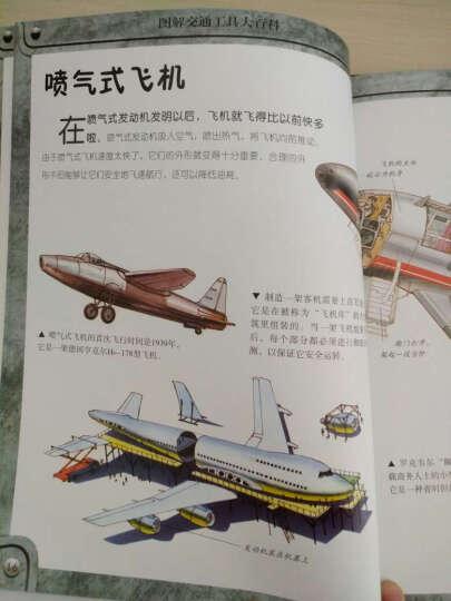 图解交通工具大百科 飞机 晒单图