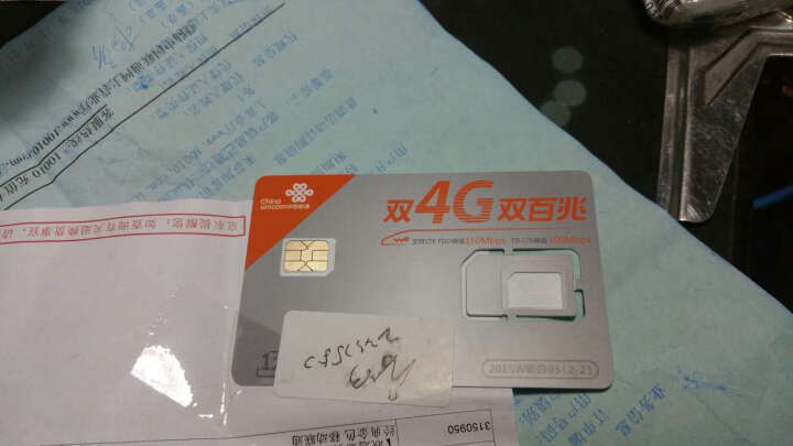 安徽联通 沃行流量套餐手机电话卡 晒单图