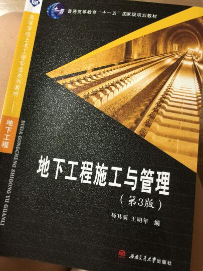 地下工程施工与管理(第3版) 晒单图