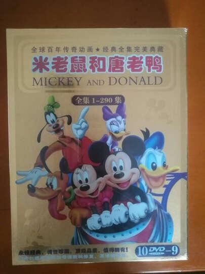 正版现货 顶乘 米老鼠和唐老鸭全集10张DVD-9  清晰画质  经典珍藏 晒单图