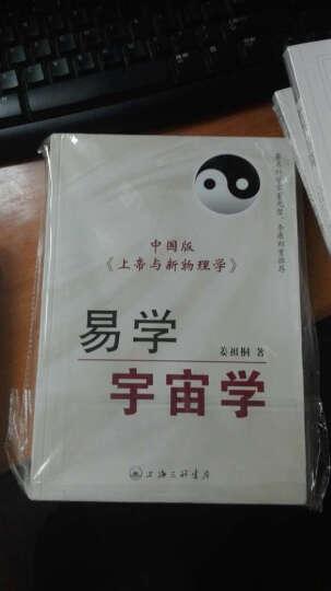 易学宇宙学 中国版《上帝与新物理学》  晒单图