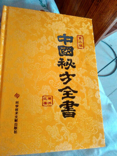 中国秘方全书(第三版) 晒单图