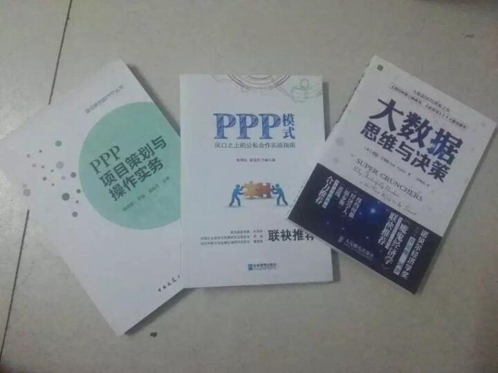 PPP项目策划与操作实务 晒单图