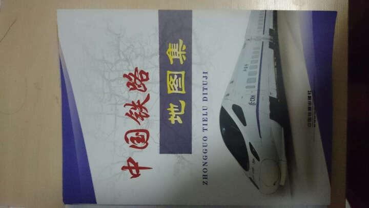 中国铁路地图集 18个铁路局地图 铁路发展规划图 铁路线路名称表 中国铁道出版社 晒单图