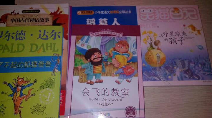 小学生成长必读丛书(注音彩图版):外国神话故事 晒单图