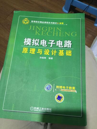 高等院校精品课程系列教材·省级:模拟电子电路原理与设计基础 晒单图