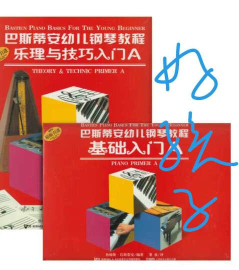 巴斯蒂安幼儿钢琴教程:乐理与技巧入门A(套装共2册)(原版引进) 晒单图