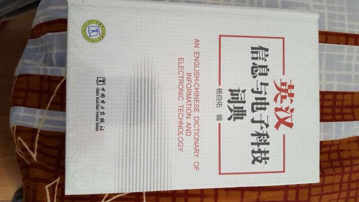 英汉信息与电子科技词典 晒单图