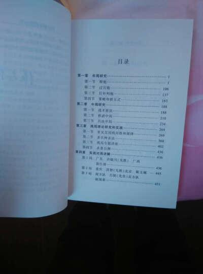中国象棋高级教程 晒单图