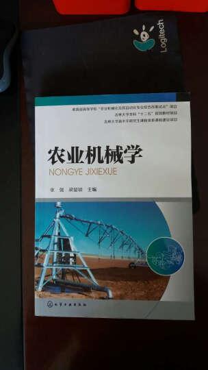 农业机械学(张强) 晒单图