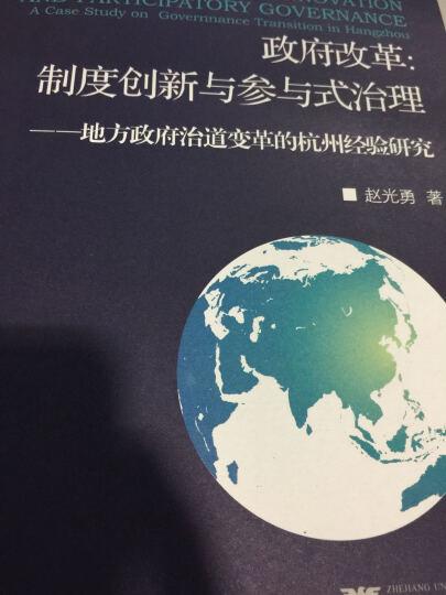 政府改革·制度创新与参与式治理:地方政府治道变革的杭州经验研究 晒单图