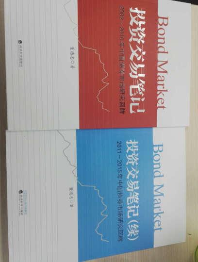 投资交易笔记2002-2010年中国债券市场研究回眸+投资交易笔记续 董德志   晒单图