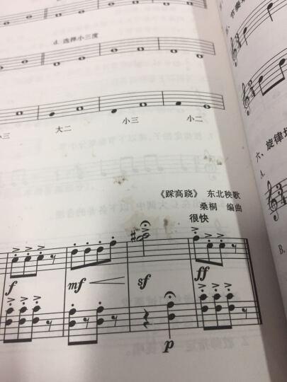 中国音乐学院社会艺术水平考级全国通用教材:基本乐科考级教程(1、2级) 晒单图