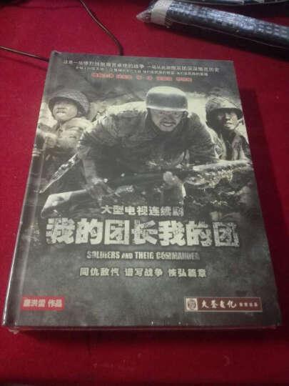 我的团长我的团(电视剧)书页版(14DVD) [43集] 晒单图