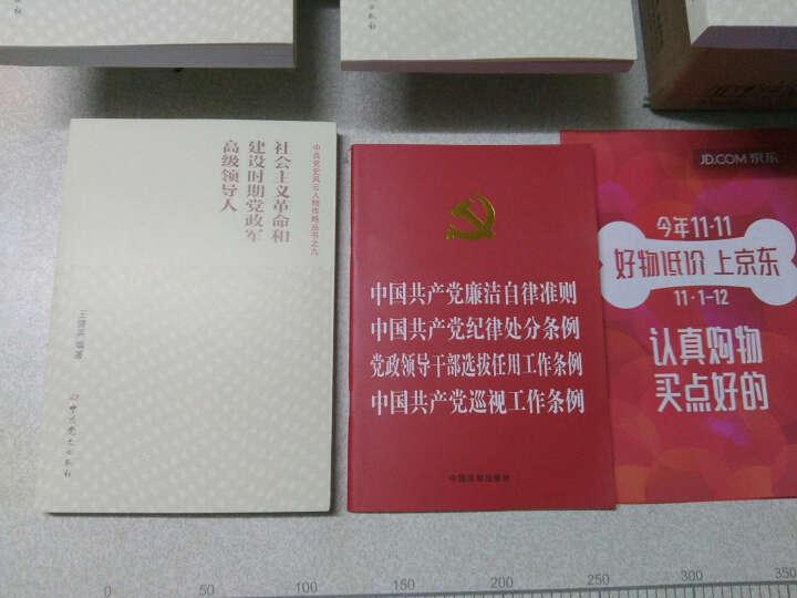 各地武装起义、中华苏维埃政府与中革军委机关高级领导人 晒单图
