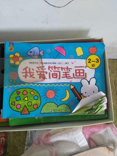 我爱简笔画 套装4册 幼儿绘画素材