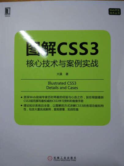 图解CSS3:核心技术与案例实战 晒单图
