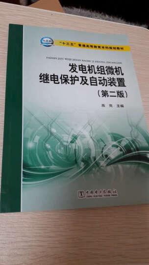 十三五普通高等教育本科 发电机组微机继电保护及自动装置第二版 晒单图