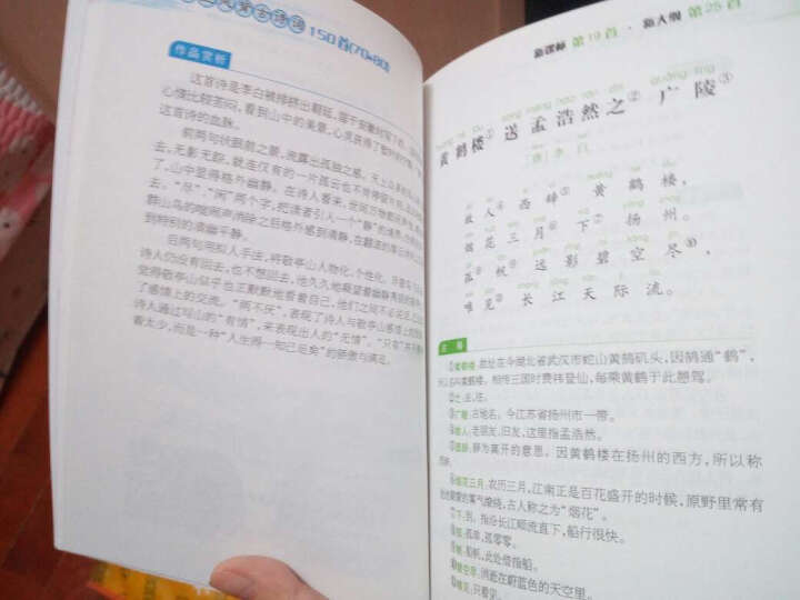 新课标小学生必背古诗词150首(70+80) 晒单图