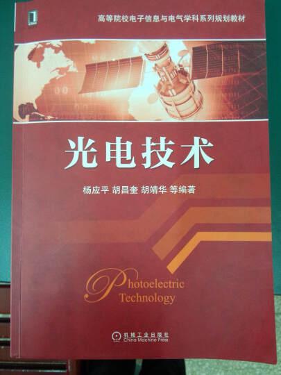 光电技术/高等院校电子信息与电气学科系列规划教材 晒单图