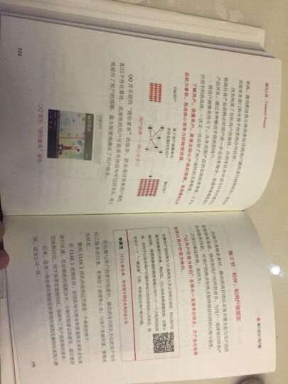 腾讯之道:我们应该向腾讯学什么? 艾永亮,刘官华,梁璐 著 企业管理培训 晒单图