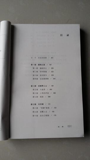 邓贤抗战纪实系列 大国之魂 晒单图