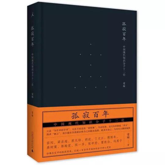 孤寂百年-中国现代知识分子十二论 晒单图