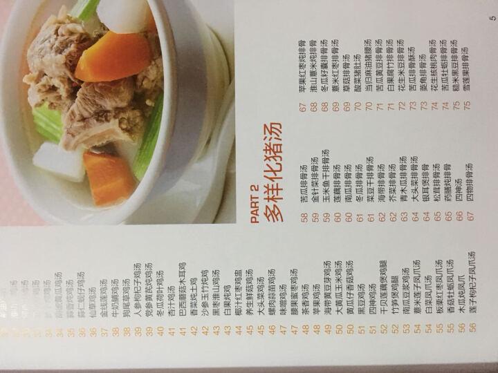 正版 食在好吃:电饭锅煲汤一本就够 软精装全彩色铜版纸 煲汤书 养生煲汤书籍 生活用书 晒单图