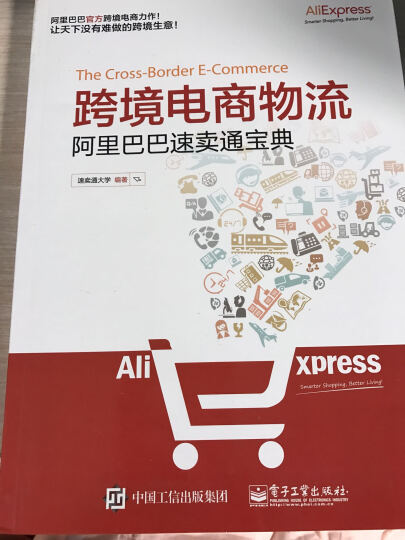 阿里巴巴速卖通宝典:跨境电商物流、客服、美工、营销、数据化管理(套装共5册) 晒单图