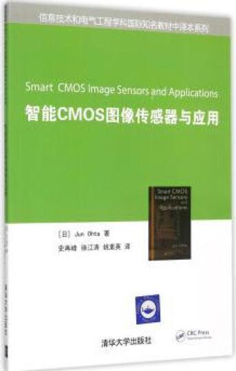 智能CMOS图像传感器与应用/信息技术和电气工程学科国际知名教材中译本系列 晒单图
