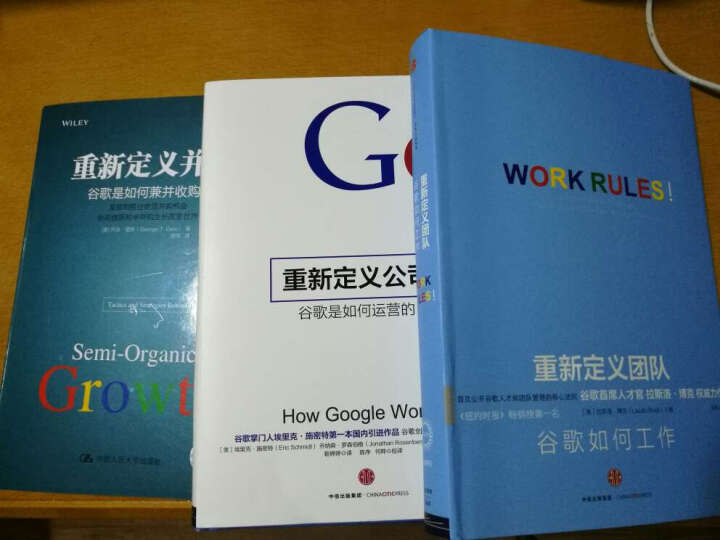 重新定义并购-谷歌是如何兼并收购的 晒单图