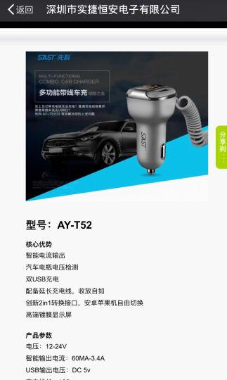 飞利浦 车载充电器一拖二点烟器 智能屏显双USB汽车用苹果6s小米华为手机通用快充车充 升级版检测电压 晒单图