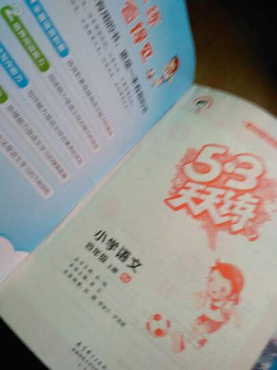 53随堂测 小学语文 四年级上册 RJ(人教版 2016年秋) 晒单图
