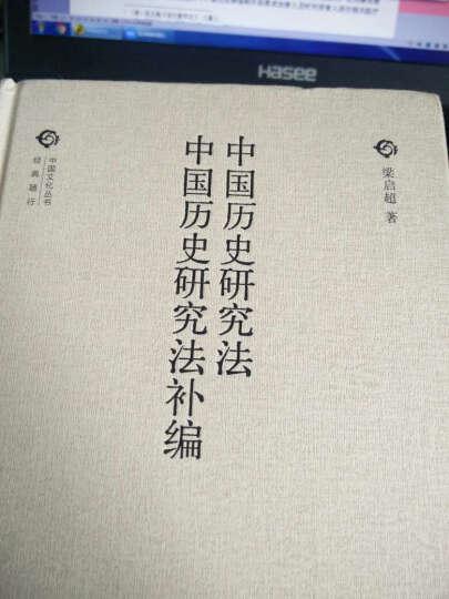 中国历史研究法中国历史研究法补编(精)/中国文化丛书 晒单图